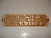 """Табличка резная """"Что паришь, то и поправишь"""""""