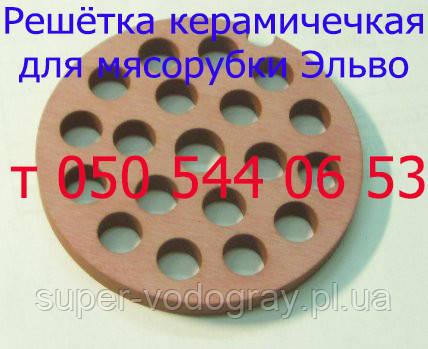Решётка для электромясорубки Эльво (керамическая)
