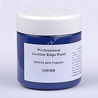 Краска для торцов кожи Professional Leather Edge Paint Dr. Leather (Эдж паинт), цв. синий, 150 мл
