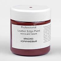 Краска для торцов кожи Professional Leather Edge Paint Dr. Leather (Эдж паинт), цв. красно-коричневый, 150 мл