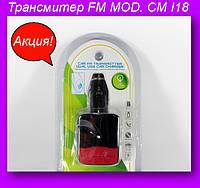 Трансмиттер FM MOD. CM I18.Фм-Модулятор.!Акция