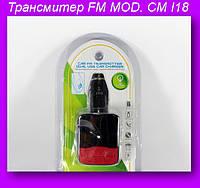 Трансмиттер FM MOD. CM I18.Фм-Модулятор.