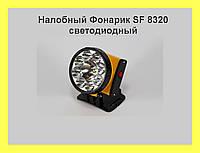 Налобный Фонарик SF 8320 светодиодный!Акция, фото 1