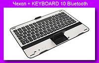 Чехол + KEYBOARD 10 Bluetooth.Чехол Keyboard 10 BT Bluetooth.Чехол клавиатура Bluetooth для планшетов 10!Опт