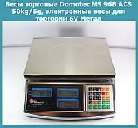 Весы торговые Domotec MS 968 ACS 50kg/5g, электронные весы для торговли 6V Метал!Опт