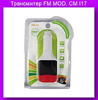 Трансмитер FM MOD. CM I17.FM модулятор