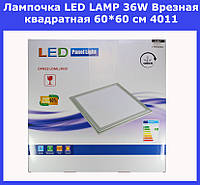 Лампочка LED LAMP 36W Врезная квадратная 60*60 см 4011