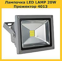 Лампочка LED LAMP 20W Прожектор 4013!Акция