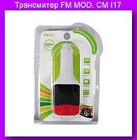 Трансмитер FM MOD. CM I17.FM модулятор!Опт