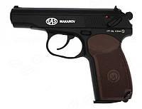 Пистолет пневматический SAS Makarov KM44DHN + шарики ВВ 250 шт + баллон Со2 (Подарок)