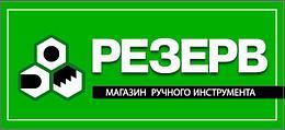 """Интернет-магазин ручного инструмента """"РЕЗЕРВ"""""""