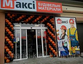 Гирлянда из шаров на открытие магазина