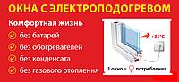 Электрообогреваемые стеклопакеты  Как система отопления