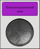 Канализационный люк Акведук 1т полимерный (черный)