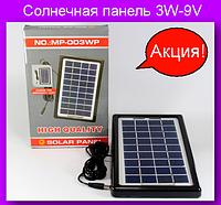 Солнечная панель 3W-9V,Solar board 3W-9V + torch charger!Акция