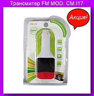 Трансмитер FM MOD. CM I17.FM модулятор.!Акция