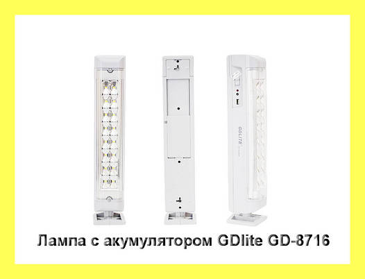 Лампа с акумулятором GDlite GD-8716!Акция