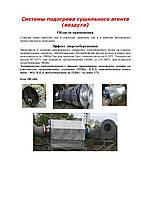 Переводим с газа на электроэнергию Electrical Seed Dryer STRAHL BONFANTI ARAJ TKM  Сушит не только зерно  и се