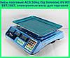 Весы торговые ACS 50kg/5g Domotec 6V MS 587/987, электронные весы для торговли