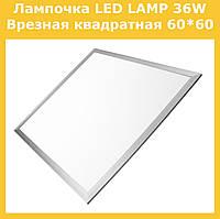 Лампочка LED LAMP 36W Врезная квадратная 60*60 см 4011!Акция