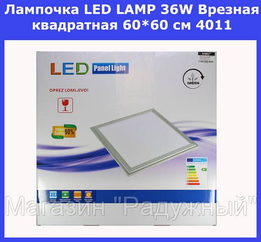Лампочка LED LAMP 36W Врезная квадратная 60*60 см 4011!Опт