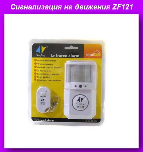 Сигнализация на движения ZF121,Сигнализация ZF 121 с датчиком движения!Опт
