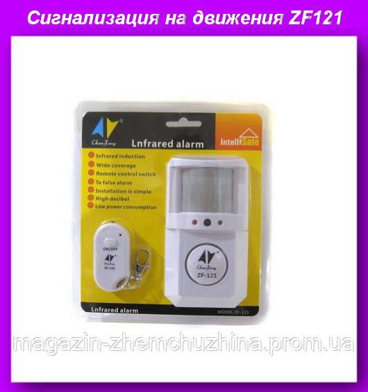 """Сигнализация на движения ZF121,Сигнализация ZF 121 с датчиком движения - Магазин """"Жемчужина"""" в Черноморске"""