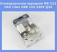 Универсальное зарядное MX-C12 UKS 12в1 USB 12V 220V Q30!Акция