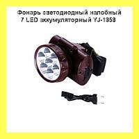 Фонарь светодиодный налобный 7 LED аккумуляторный YJ-1858!Акция