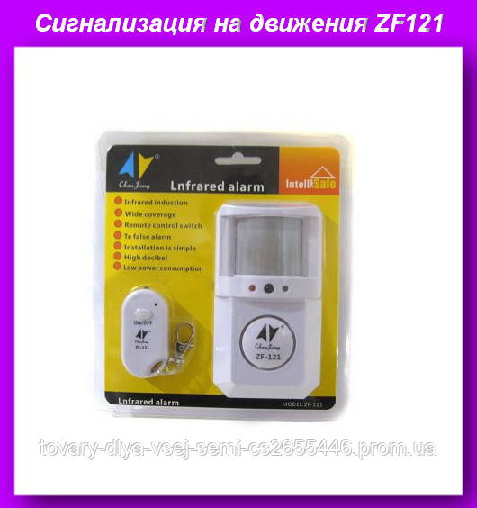 """Сигнализация на движения ZF121,Сигнализация ZF 121 с датчиком движения!Опт - Магазин """"Товары для Всей Семьи"""" в Одессе"""