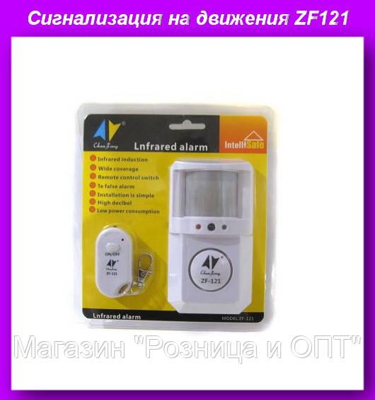 "Сигнализация на движения ZF121,Сигнализация ZF 121 с датчиком движения - Магазин ""Розница и ОПТ"" в Одессе"