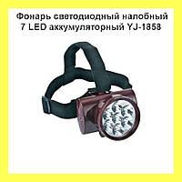 Фонарь светодиодный налобный 7 LED аккумуляторный YJ-1858