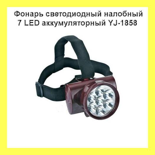 Фонарь светодиодный налобный 7 LED аккумуляторный YJ-1858!Опт