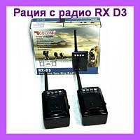 Радиоприемник с рацией GOLON RX-D3 USB/SD/АКБ 2шт!Опт