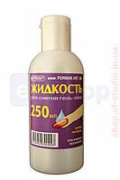 Жидкость для снятия гель лака 250мл
