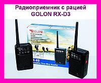 Радиоприемник с рацией GOLON RX-D3 USB/SD/АКБ 2шт!Акция