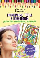 Рисуночные тесты в психологии: диагностика, самопознание, релаксация. Шевченко Маргарита