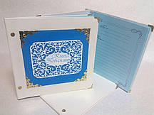 Книга пожеланий для свадьбы синяя