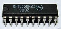 КР1533ИР22  DIP20 восьмиразрядный регистр на триггерах с защелкой с тремя состояниями на выходе