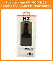Трансмитер FM MOD H11 Автомобильный FM Модулятор!Акция