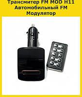Трансмитер FM MOD H11 Автомобильный FM Модулятор