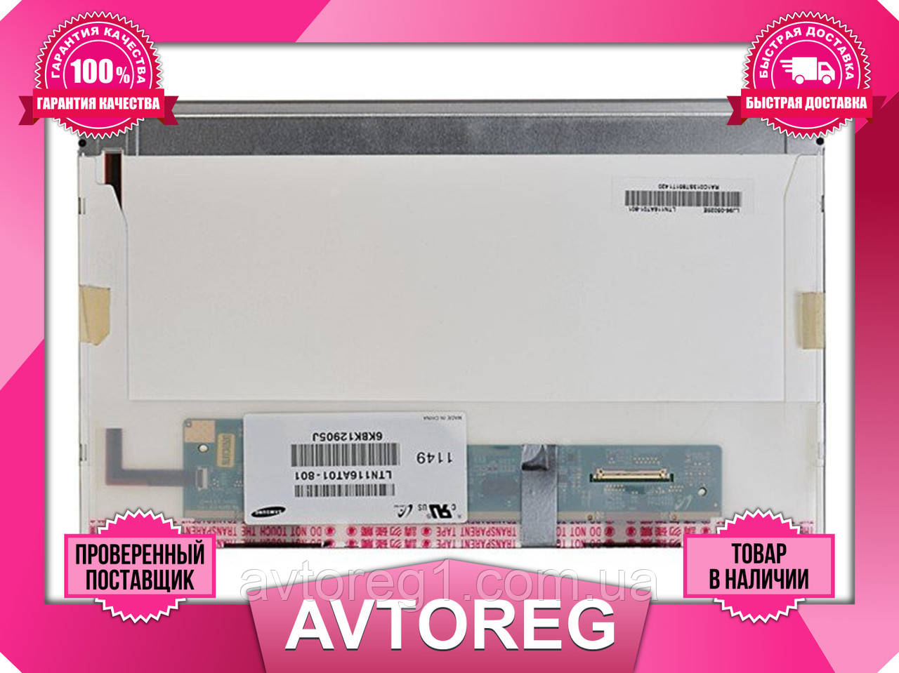 LCD 11,6 LP116WH1-TLP1, LP116WH1-TLN1, LTN116AT01