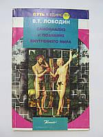 Лободин В.Т. Самоанализ и познание внутреннего мира.