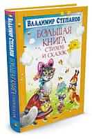 Большая книга стихов и сказок  Владимир Степанов,Киев, фото 1