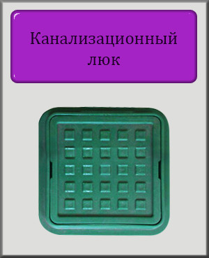 """Канализационный люк квадратный """"Ромашка"""" 1,5т 260х370 полимерный (зеленый)"""