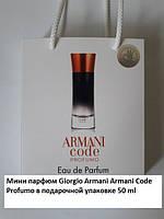 Мини парфюм Giorgio Armani Armani Code Profumo в подарочной упаковке 50 m