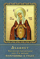 Акафист Пресвятой Богородице пред Ея иконой «Помощница в родах». Советы православного акушера