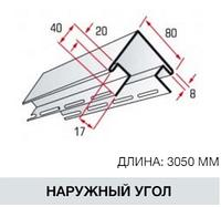"""Наружный угол коллекция """"FLEX"""" 3,05 м груша"""