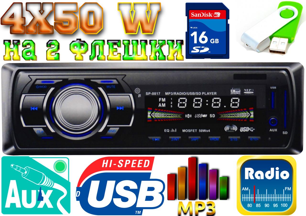 АВТОМАГНИТОЛА Pioneer SP 0817 4x50W. USB,  AUX, FM+MP3+гарантия