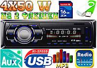 АВТОМАГНИТОЛА Pioneer SP 0817 4x50W. USB,  AUX, FM+MP3+гарантия , фото 1